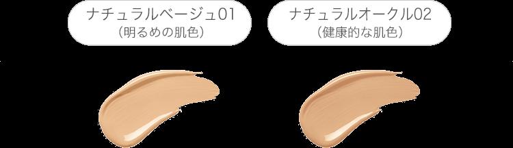 ナチュラルベージュ01(明るめの肌色)/ナチュラルオークル02(健康的な肌色)