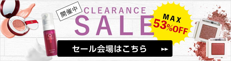 2020clearancesale