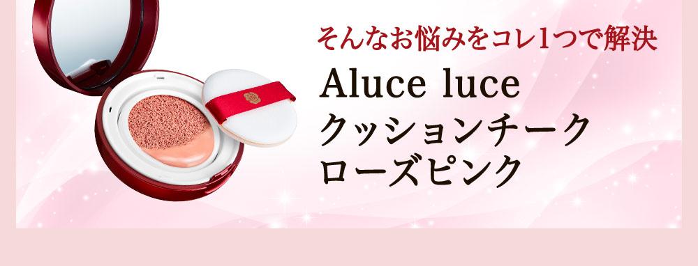 そんなお悩みをコレ1つで解決 Aluce luceクッションチークローズピンク