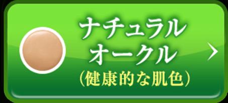 ナチュラルオークル(健康的な肌色)