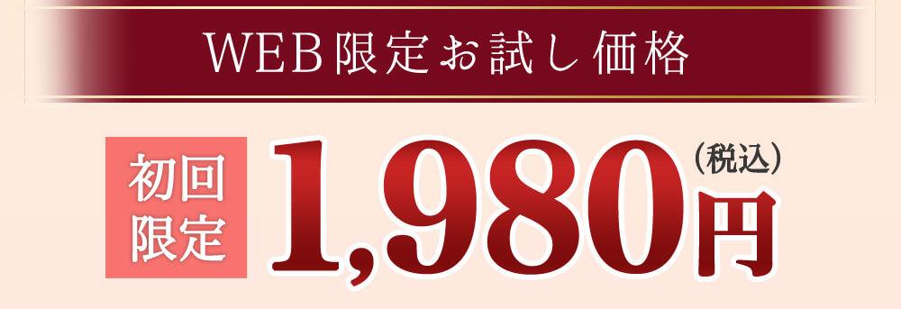 WEB限定お試し価格 初回限定 1,980円(税込)ご購入はコチラ