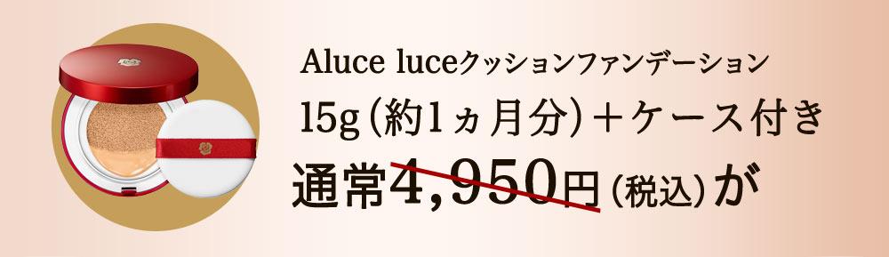 Aluce luceクチE??ョンファンチE?Eション 15g?E??Eヵ月?E?E?+ケース付き 通常4,950?E??税込?E?が